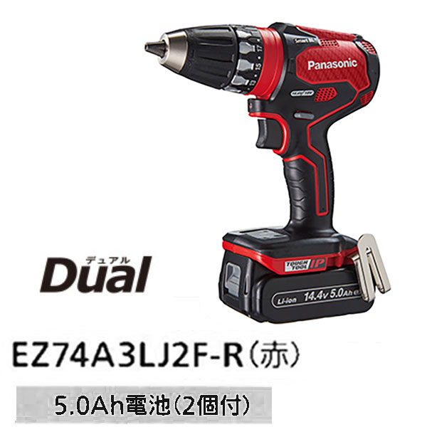Panasonic EZ74A3LJ2F-R 充電ドリルドライバー 14.4V5.0ah赤(電池2個・充電器付)
