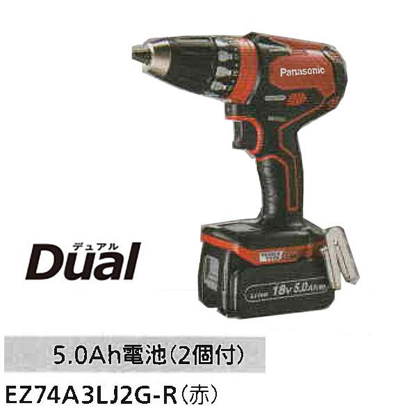 Panasonic EZ74A3LJ2G-R 充電ドリルドライバー 18V5.0ah赤(電池2個・充電器付)