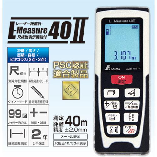 シンワ測定 レーザー距離計L-Msadure40尺相当表示 78174