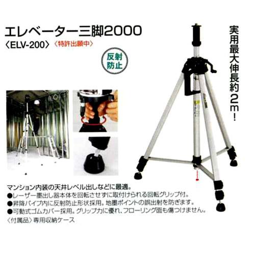 タジマ エレベーター三脚2000 ELV-200