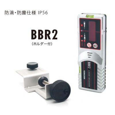 山真 レーザー墨出し器 用受光器BBR2