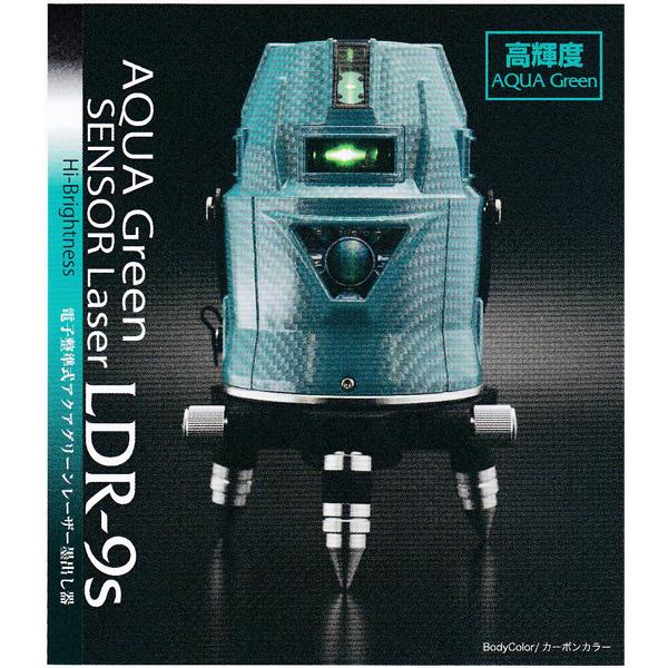 山真製鋸 LDR-9S-W アクアグリーンレーザー墨出器 (本体・受光器・三脚付)