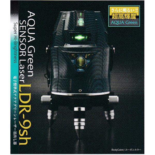 山真製鋸 LDR-9SH-W アクアグリーンレーザー墨出器 (本体・受光器・三脚付)