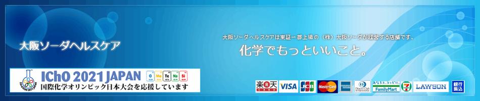 大阪ソーダヘルスケア:化学メーカーの株式会社大阪ソーダの店舗です