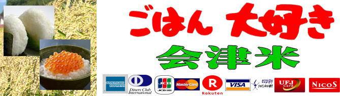 ごはん大好き 会津米:美味しい会津米の専門店