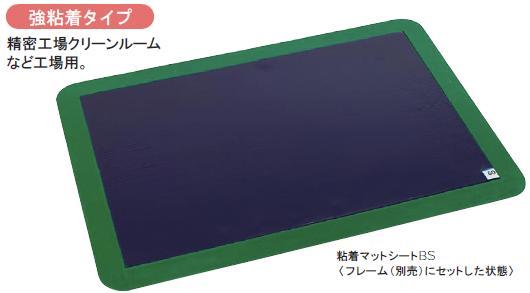 粘着マットシートBS 600×1200mm(60枚)