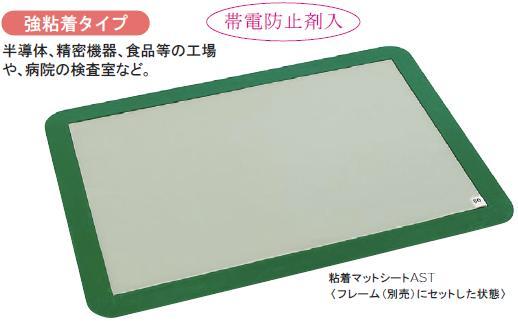 粘着マットシートAST 600×900mm(60枚)