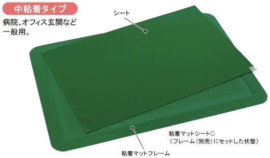 粘着マットシートG 600×1200mm(60枚)
