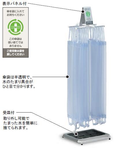 エコ傘袋スタンド