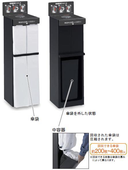 【送料無料】StoreStyle 傘袋スタンド プレスタック