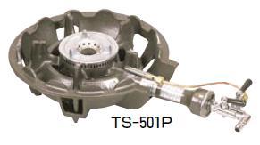 鋳物コンロ TS-501P 並コンロ(種火付)