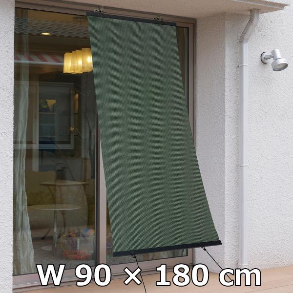メーカー直売 日差しを遮って エアコンの節約 節電 エコ生活 日よけ 無料 目隠しに らくらくスクリーン90×180cm 省エネ効果バツグン ダークグリーン