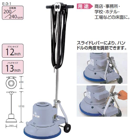 【送料無料】コンドルポリシャーCP-12K型 E-3-1(高速)