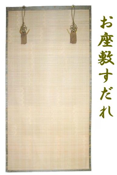 【高級 日本製】 お座敷すだれ四方辺(手ぬい) 88×170cm