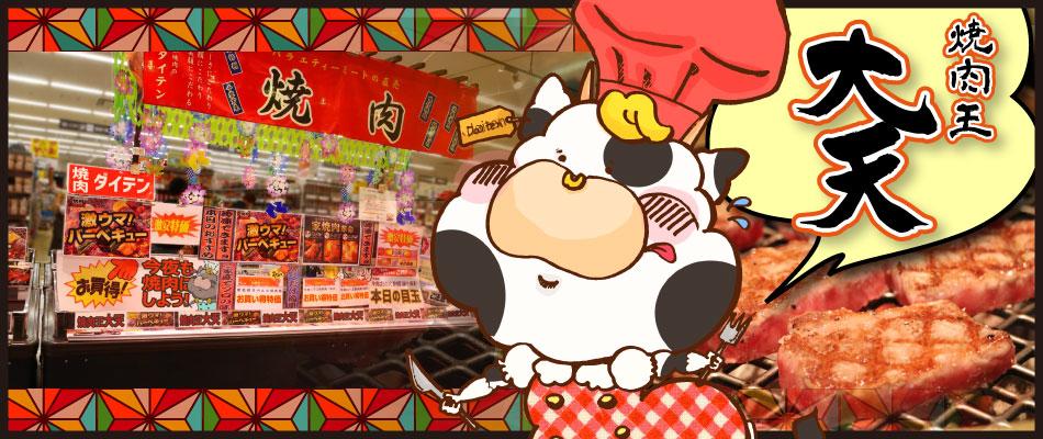 焼肉王 大天:昭和58年より関西圏の量販店にて販売、信頼の実績です。