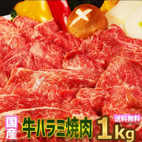 送料無料!希少部位の国産牛のハラミにフルーツたっぷりの秘伝の自家製のタレに漬け込み、美味さパワーアップ。余分な脂を除去しているので食べやすく、ご飯が美味しくなりますよ。 送料無料!国産牛 旨味ハラミ焼肉 味付け 1kg【250g×4】4人~6人前 バーベキュー用 柔らかい 美味しい 国産牛 ハラミ 焼肉 子供 お誕生日 お祝い お弁当 おかずに お徳用 お土産 お中元 お歳暮 御礼 の1品に、文化祭。