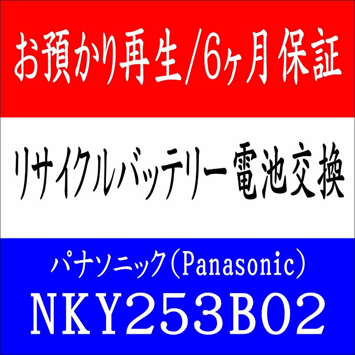 【お預かりして再生】パナソニックNKY253B02 26V 電動自転バッテリ-リサイクルバッテリーセル交換(6ケ月保証付)