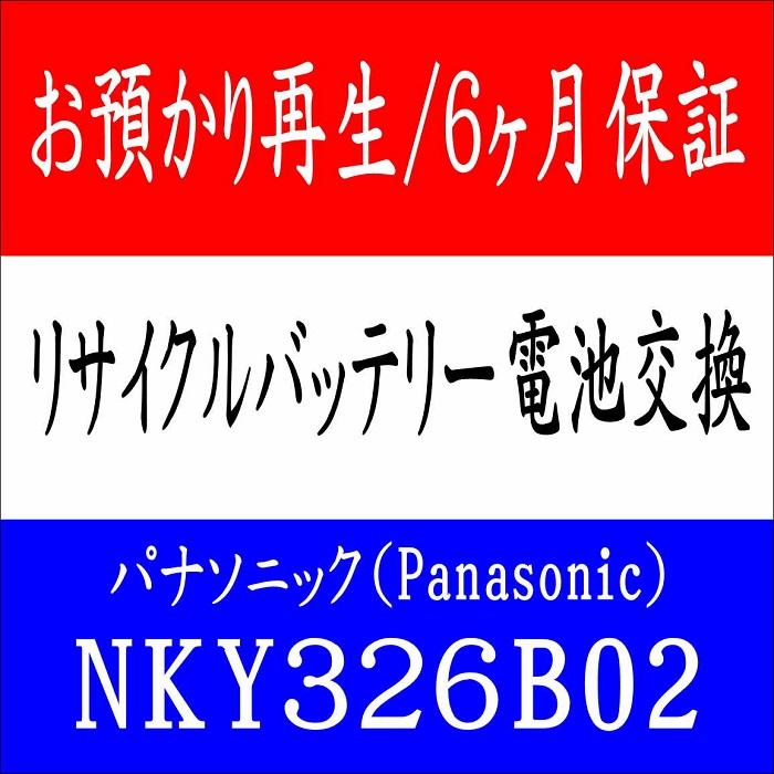【お預かりして再生】パナソニックNKY326B02 25.5V 電動自転バッテリ-リサイクルバッテリーセル交換(6ケ月保証付)