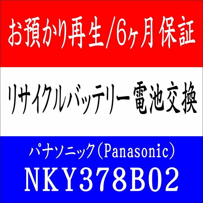 【お預かりして再生】パナソニックNKY378B02 25.2V 電動自転バッテリ-リサイクルバッテリーセル交換(6ケ月保証付)