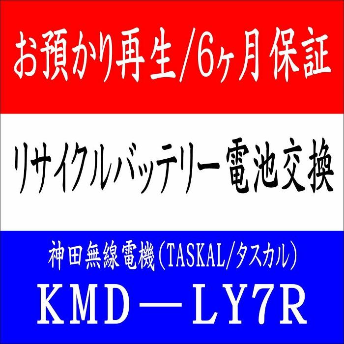 【お預かりして再生】神田無線 KND-LY7R 24V 電動自転車リサイクルバッテリーセル交換(6ケ月保証付)
