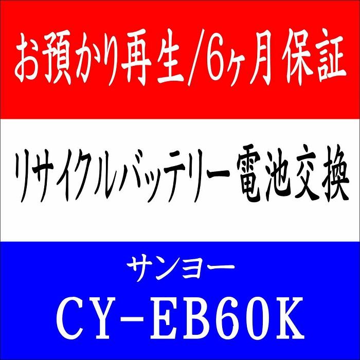【お預かりして再生】サンヨー CY-EB60K 25.2V 電動自転車 リサイクルバッテリーセル交換(6ケ月保証付)