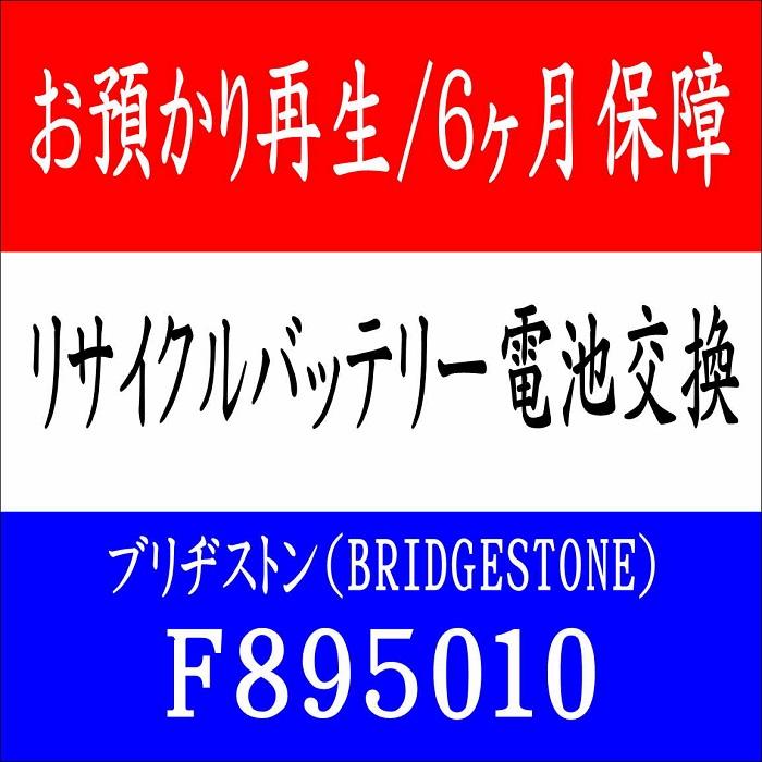 【お預かりして再生】ブリヂストン(BRIDGESTONE) 24V F895010  電動自転車 リサイクルバッテリーセル交換(6ケ月保証付)
