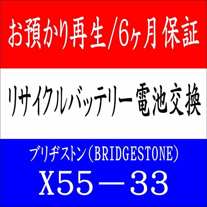 【お預かりして再生】ブリヂストン(BRIDGESTONE) 26V X55-33  電動自転車 リサイクルバッテリーセル交換(6ケ月保証付)
