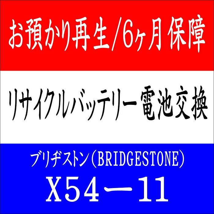【お預かりして再生】ブリヂストン(BRIDGESTONE) 24V F895073/ X54-11  電動自転車 リサイクルバッテリーセル交換(6ケ月保証付)