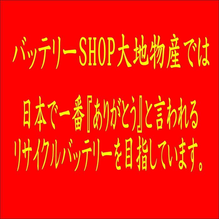【お預かりして再生】 ヤマハ X82-20 26V  電動自転車 リサイクルバッテリーセル交換(6ケ月保証付)