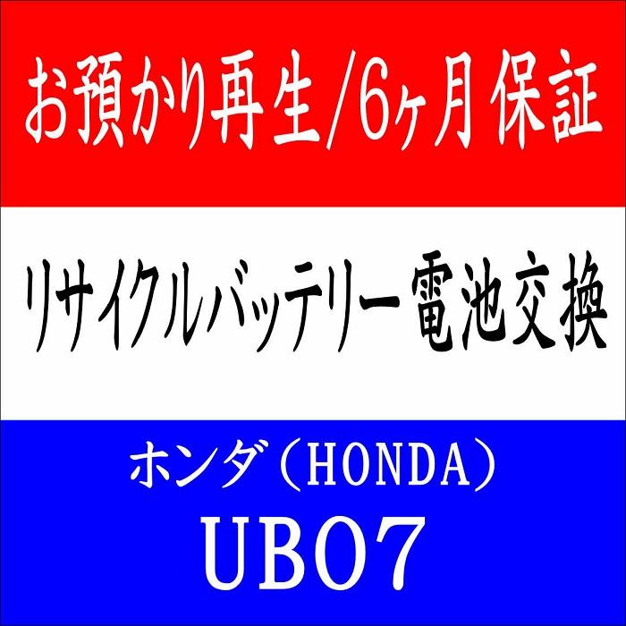 【お預かりして再生】ホンダUB07 24V  電動自転車 リサイクルバッテリーセル交換(6ケ月保証付)