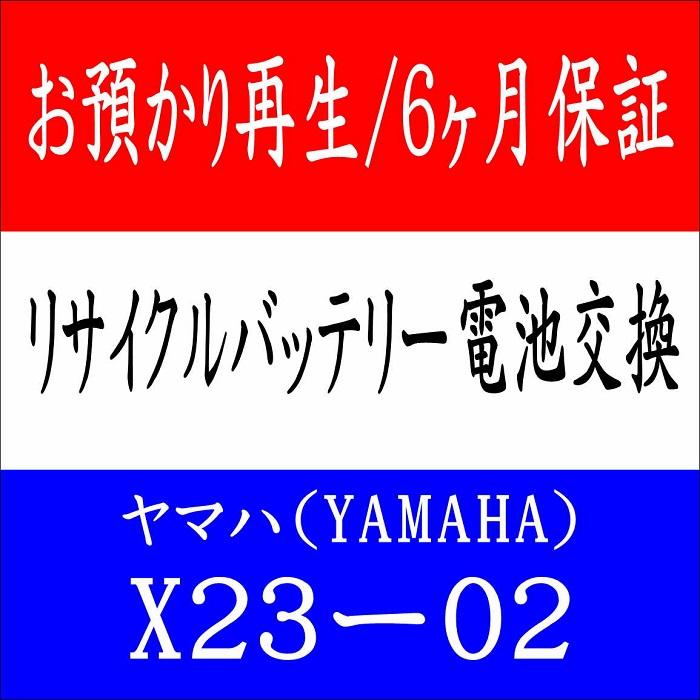 【お預かりして再生】 ヤマハ X23-02 26V  電動自転車 リサイクルバッテリーセル交換(6ケ月保証付)