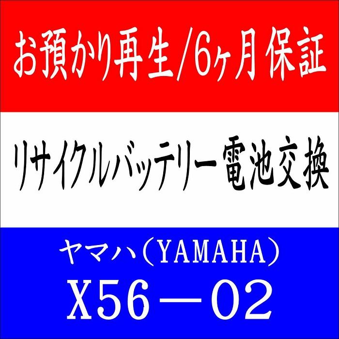 【お預かりして再生】 ヤマハ X56-02 26V  電動自転車 リサイクルバッテリーセル交換(6ケ月保証付)