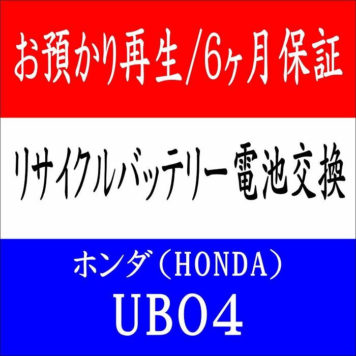 【お預かりして再生】ホンダUB04 24V  電動自転車 リサイクルバッテリーセル交換(6ケ月保証付)