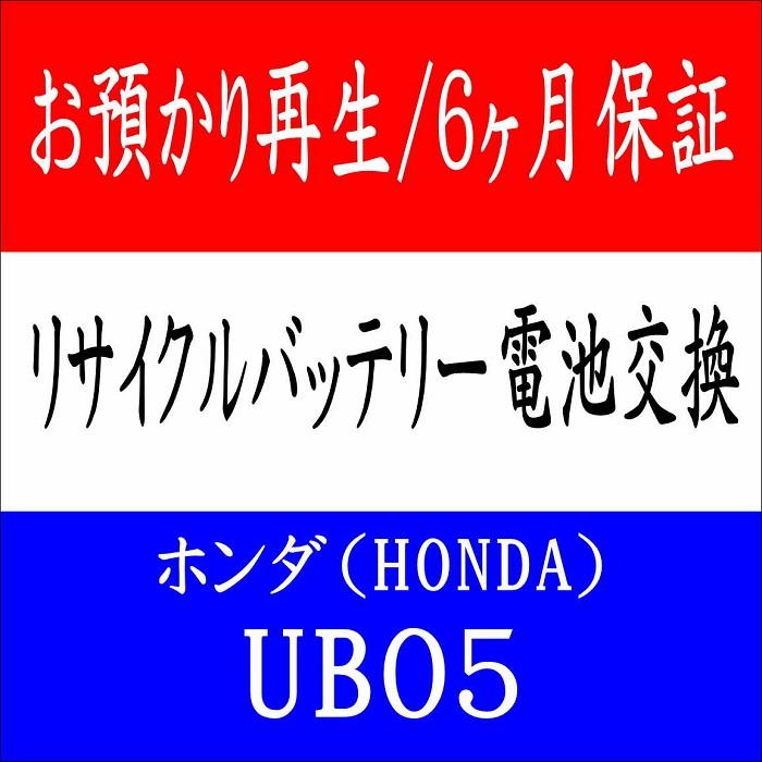 【お預かりして再生】ホンダUB05 24V  電動自転車 リサイクルバッテリーセル交換(6ケ月保証付)
