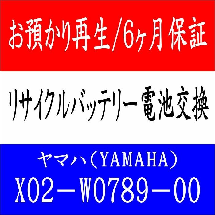 【お預かりして再生】 ヤマハ X02-W0789-00 24V  電動自転車 リサイクルバッテリーセル交換(6ケ月保証付)