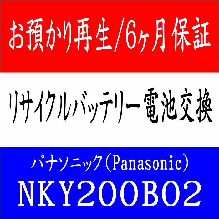 【お預かりして再生】パナソニックNKY200B02 24V 電動自転バッテリ-リサイクルバッテリーセル交換(6ケ月保証付)