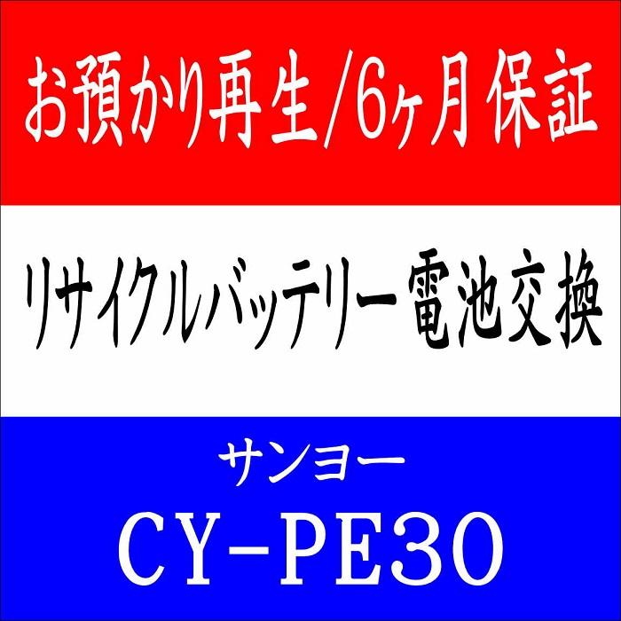【お預かりして再生】サンヨー CY-PE30 24V 電動自転車 リサイクルバッテリーセル交換(6ケ月保証付)