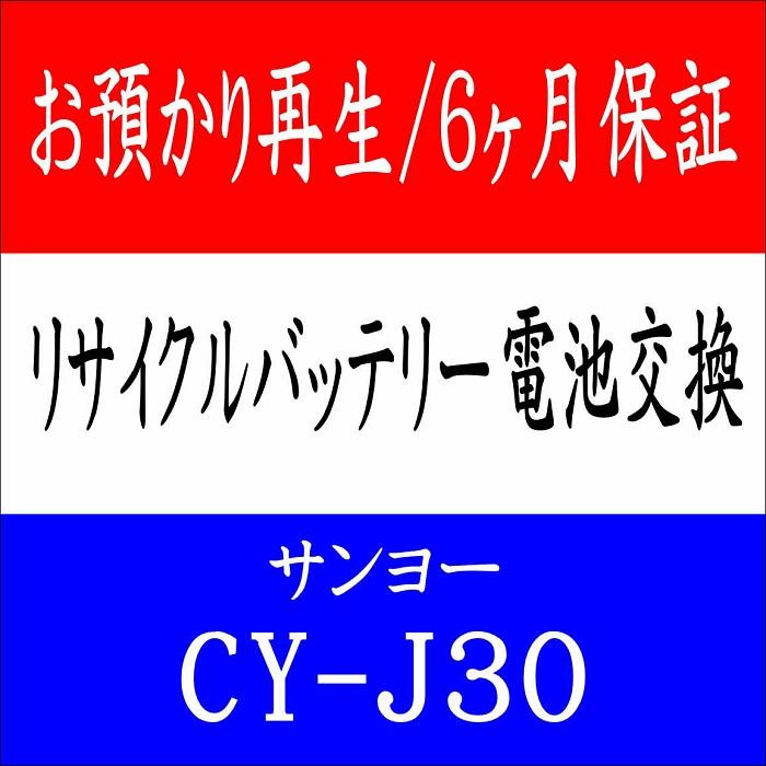 【お預かりして再生】サンヨー CY-J30 24V 電動自転車 リサイクルバッテリーセル交換(6ケ月保証付)
