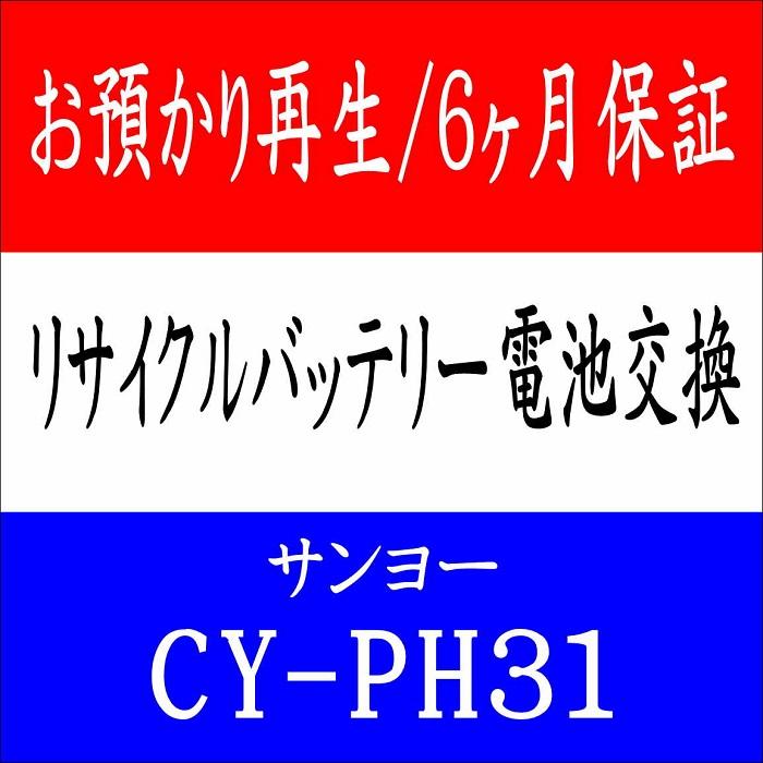 【お預かりして再生】サンヨー CY-PH31 24V 電動自転車 リサイクルバッテリーセル交換(6ケ月保証付)
