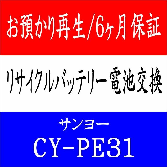 【お預かりして再生】サンヨー CY-PE31 24V 電動自転車 リサイクルバッテリーセル交換(6ケ月保証付)