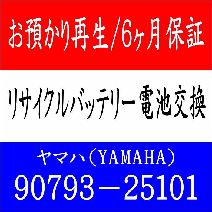 【お預かりして再生】 ヤマハ 90793-25101 26V  電動自転車 リサイクルバッテリーセル交換(6ケ月保証付)