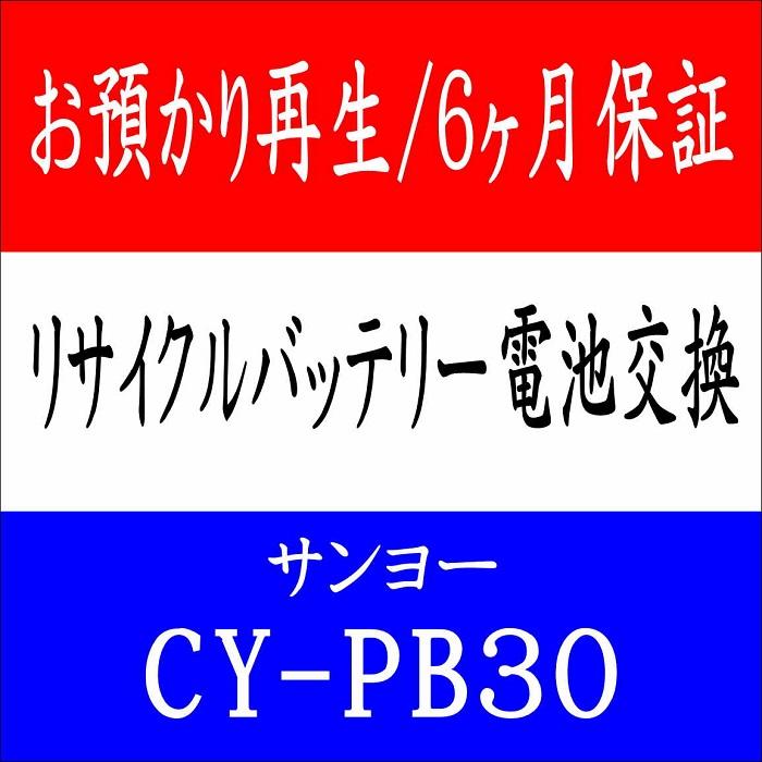 【お預かりして再生】サンヨー CY-PB30 24V 電動自転車 リサイクルバッテリーセル交換(6ケ月保証付)