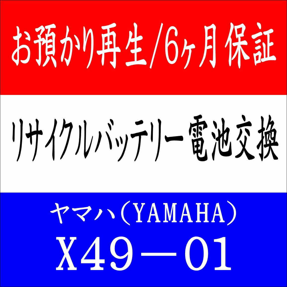 【お預かりして再生】 ヤマハ X49-01 26V  電動自転車 リサイクルバッテリーセル交換(6ケ月保証付)