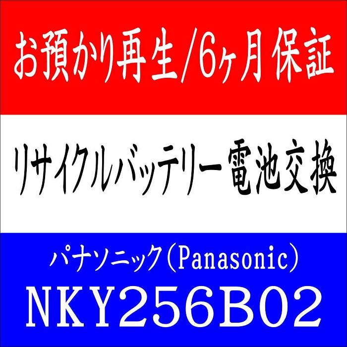 【お預かりして再生】パナソニックNKY256B02 26V 電動自転バッテリ-リサイクルバッテリーセル交換(6ケ月保証付)