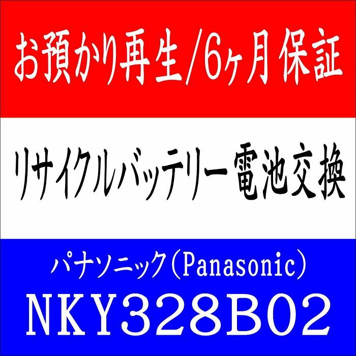 【お預かりして再生】パナソニックNKY328B02 26V 電動自転バッテリ-リサイクルバッテリーセル交換(6ケ月保証付)