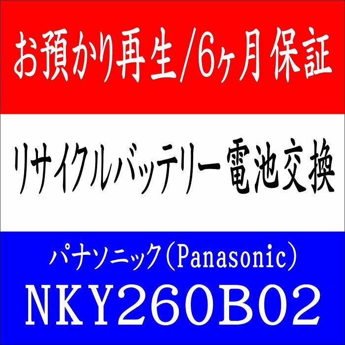 【お預かりして再生】パナソニックNKY260B02 26V 電動自転バッテリ-リサイクルバッテリーセル交換(6ケ月保証付)