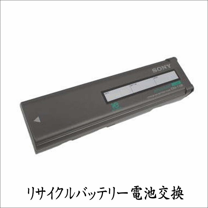 【お預かり再生】SONY/ソニー 7.2V  ERA-110B AIBO用 リサイクルバッテリーセル交換(6ケ月保証付)