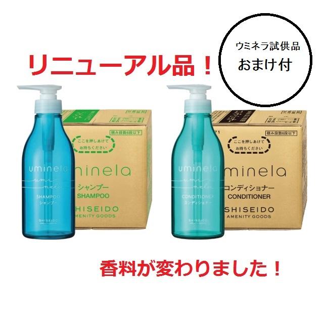 【新】資生堂 ウミネラ 業務用シャンプー&コンディショナー10L(ウミネラサンプル付)