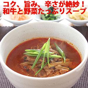 和牛を贅沢に使用し、干しずいき、しめじ等の野菜もたっぷり入っています。コク、旨み、辛さの絶妙なバランスが味わえます。 博多 ユッケジャン 450g(約2人前) / 和牛 野菜たっぷり スープ 旨みと辛さが絶妙 湯煎 簡単 冷凍