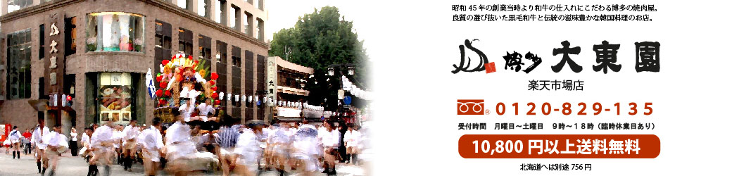 博多大東園 楽天市場店:創業昭和45年|博多大東園 九州産黒毛和牛と韓国伝統のスープ